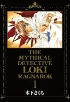 魔探偵ロキ RAGNAROK 1巻