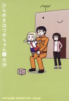 ひらめきはつめちゃん(3)