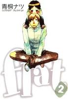 flat 2巻