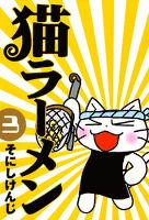 猫ラーメン 3巻