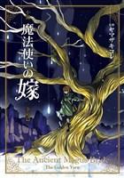 小説 魔法使いの嫁 金糸篇