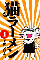 猫ラーメン 1巻