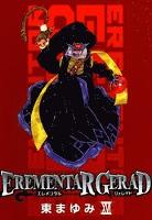 EREMENTAR GERAD 16巻