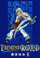 EREMENTAR GERAD -蒼空の戦旗- 1巻