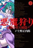 悪魔狩り -冠翼の聖天使篇- 3巻