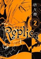 Replica 2巻