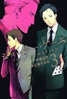 ジョーカー・ゲーム THE ANIMATION 3巻