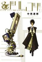 ドリムゴード -Knights in the Dark City- 1巻