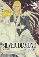 SILVER DIAMOND 25巻