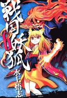 戦国妖狐 6巻