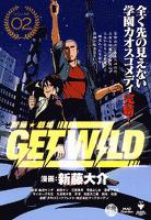 新藤☆劇場 GET WILD(2)