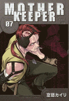 MOTHER KEEPER 7巻
