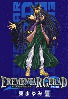 EREMENTAR GERAD -蒼空の戦旗- 8巻
