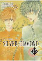 SILVER DIAMOND 15巻