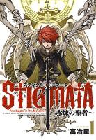 スティグマータ -赤煉の聖者- 1巻