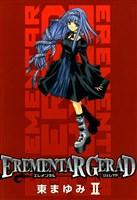 【期間限定 無料お試し版】EREMENTAR GERAD 2巻