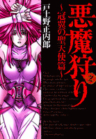 悪魔狩り -冠翼の聖天使篇- 2巻
