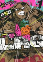 とべっ!! LUCK★ROCK★GIRL Vol.1