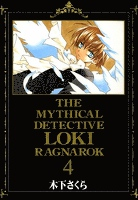 魔探偵ロキ RAGNAROK 4巻