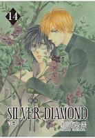 SILVER DIAMOND 14巻