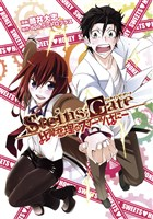 STEINS;GATE 比翼恋理のスイーツはにー
