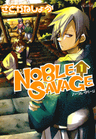 NOBLE SAVAGE 1巻