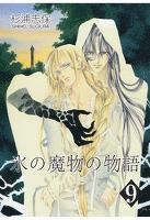 氷の魔物の物語 9巻