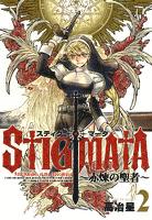 スティグマータ -赤煉の聖者- 2巻
