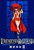 EREMENTAR GERAD -蒼空の戦旗- 4巻