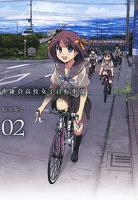 南鎌倉高校女子自転車部(2)