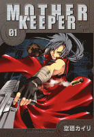 MOTHER KEEPER 1巻