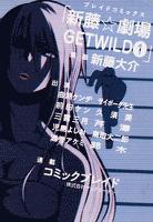 新藤☆劇場 GET WILD(1)
