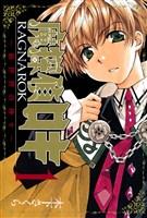 【期間限定 無料お試し版】魔探偵ロキ RAGNAROK ~新世界の神々~ 1巻