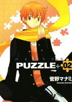 PUZZLE+ 2巻