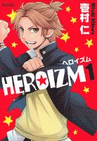 HEROIZM 1巻