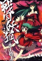 戦国妖狐 5巻