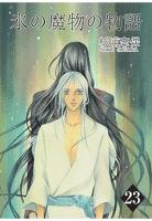 氷の魔物の物語 23巻