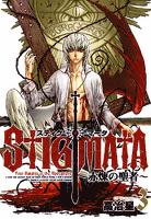 スティグマータ -赤煉の聖者- 3巻