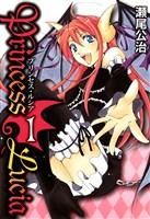 【期間限定 無料お試し版】Princess Lucia 1巻