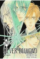 SILVER DIAMOND 20巻