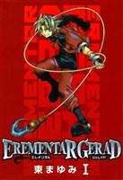 【期間限定 無料お試し版】EREMENTAR GERAD 1巻