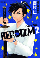HEROIZM 2巻