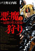 悪魔狩り -冠翼の聖天使篇- 1巻