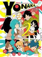 YONAKA 2巻