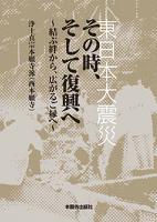 東日本大震災 その時、そして復興へ