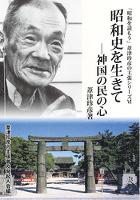 昭和史を生きて 神国の民の心
