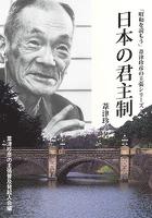 日本の君主制