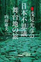 浅見光彦の日本不思議舞台地の旅