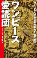 ワンピース愛読団