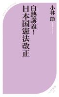 白熱講義! 日本国憲法改正